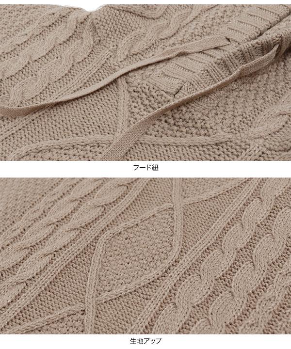 【セットアップ】ケーブル編みフード付きニット [C3805]