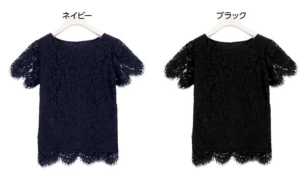 裏地付き☆スカラップ☆フラワー総レース半袖ブラウス [C3808]