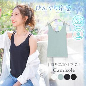≪ファイナルセール!≫【接触冷感2019】前身二重キャミソール [C3810]