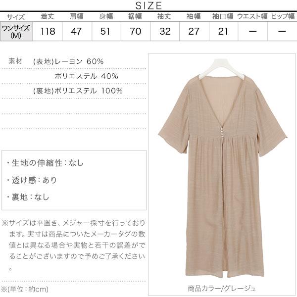 楊柳ガウンカーディガン [C3814]のサイズ表