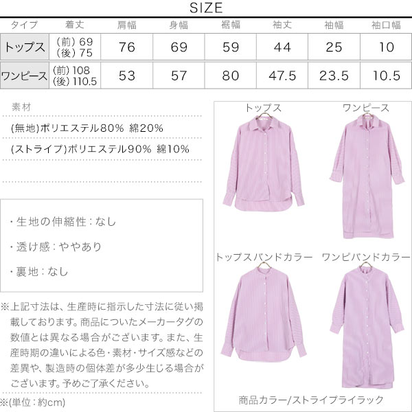 トップスorワンピ丈シャツ [C3815]のサイズ表