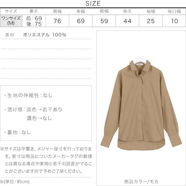 ベーシックシャツ [C381F]のサイズ表