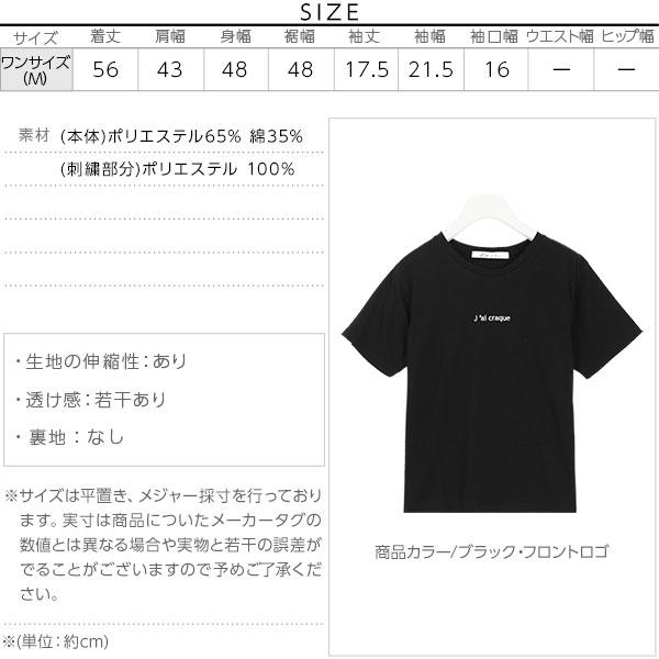 フロント/バック/ネックロゴ選べる刺繍ロゴT [C3847]のサイズ表