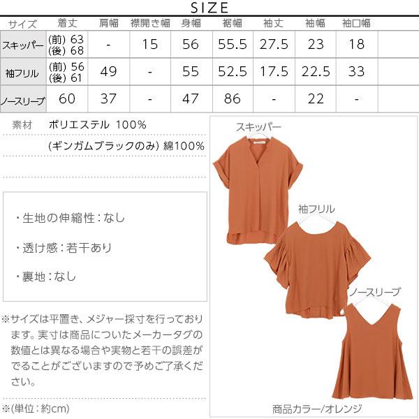 柔らかリネンタッチの選べる3タイプブラウス [C3849]のサイズ表