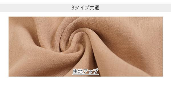柔らかリネンタッチの選べる3タイプブラウス [C3849]