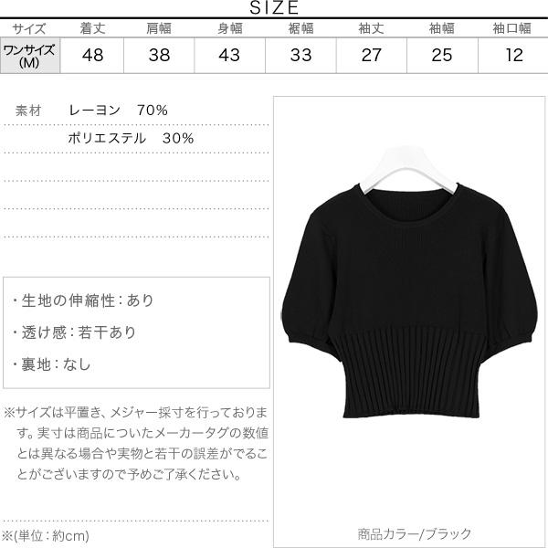 [近藤千尋さんコラボ]編み地切り替えサマーニット [C3854]のサイズ表