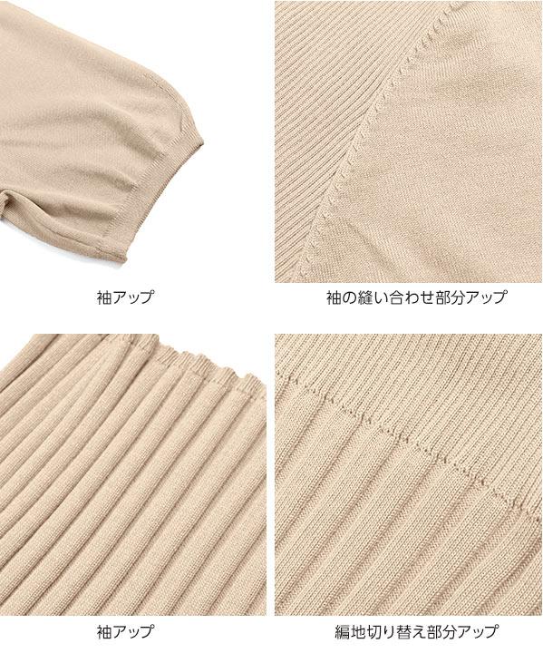 [近藤千尋さんコラボ]編み地切り替えサマーニット [C3854]