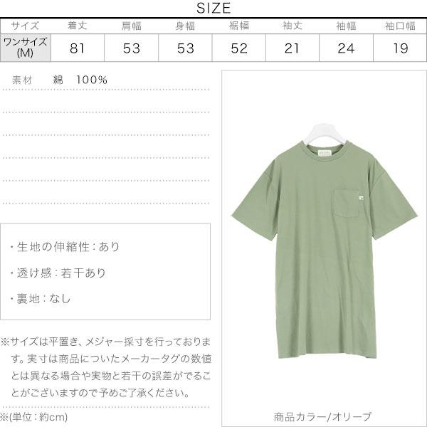 [ 近藤千尋さんコラボ ]ポケット付きサイドスリットゆるTシャツ [C3855]のサイズ表
