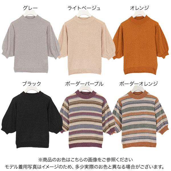 ラメプチハイネック5分袖ニット [C3860]