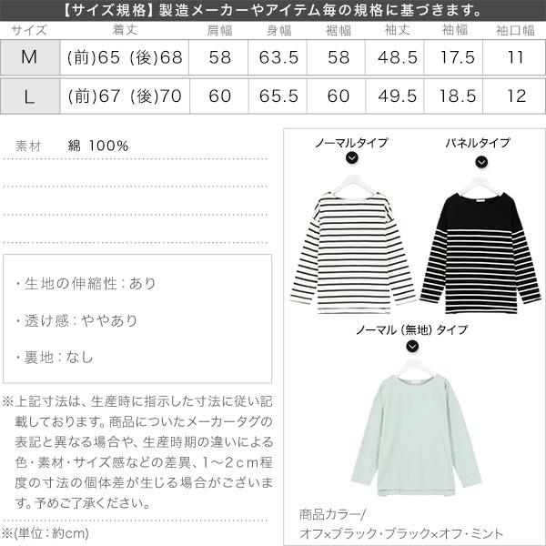 [ノーマル/パネル]ボーダーシンプルカットチュニック [C3864]のサイズ表