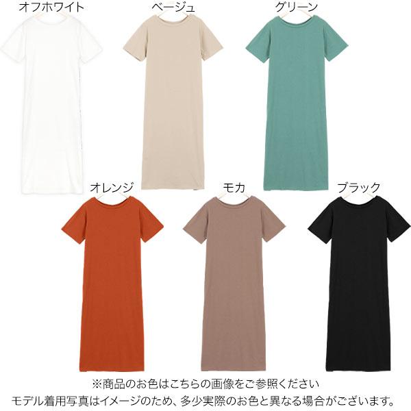 前後2wayバックスリット半袖ロングTシャツ [C3883]
