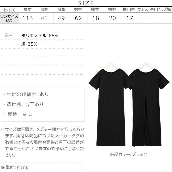 前後2wayバックスリット半袖ロングTシャツ [C3883]のサイズ表