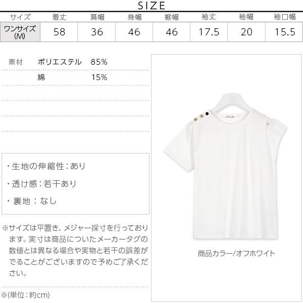 ショルダーボタンスリットアシメTシャツ [C3902]のサイズ表