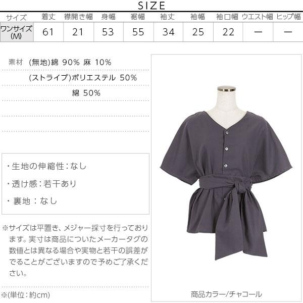 ≪ファイナルセール!≫リネン2Wayサッシュベルト付きシャツ [C3904]のサイズ表