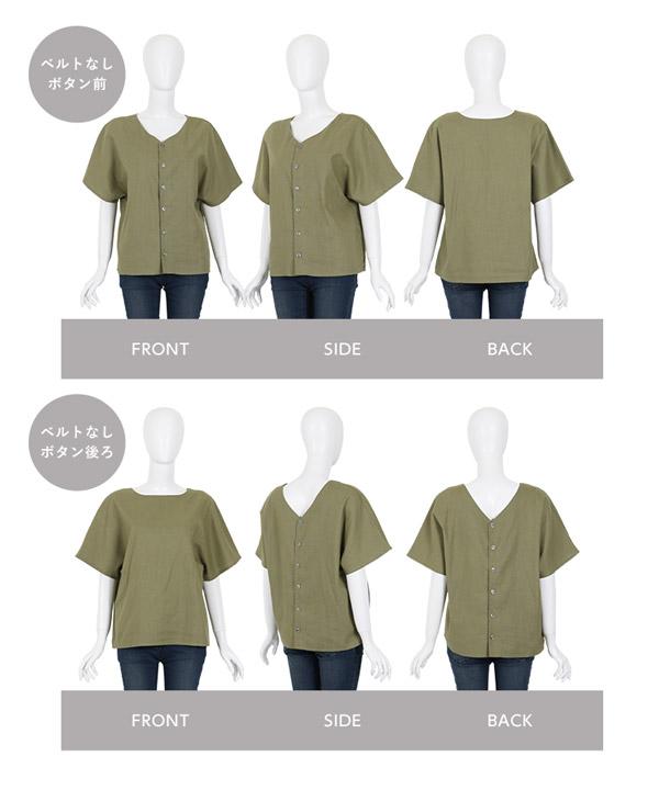 ≪サマーセール!≫リネン2Wayサッシュベルト付きシャツ [C3904]