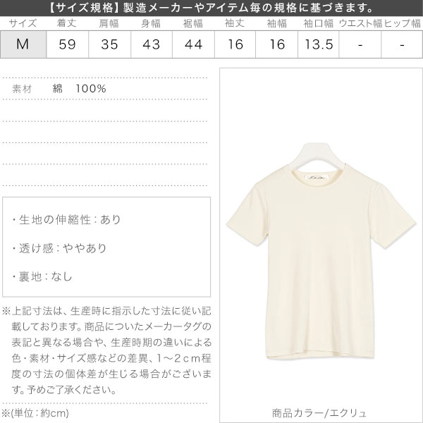 シンプルTシャツ [C3909]のサイズ表