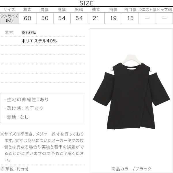 アシメレイヤード肩スリットプルオーバー [C3917]のサイズ表