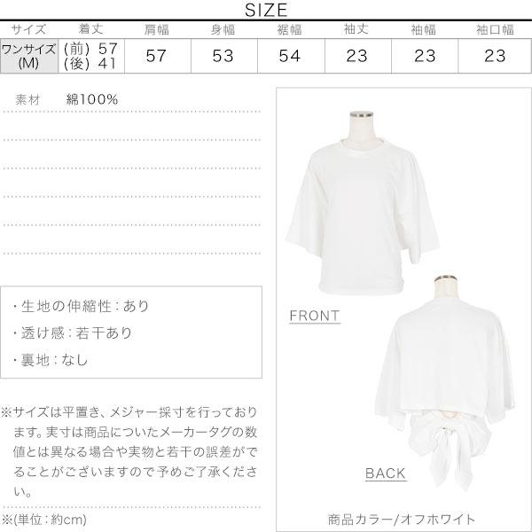 ≪トップス全品送料無料!5/17(月)朝11:59まで≫バックリボン5分袖Tシャツ [C3921]のサイズ表
