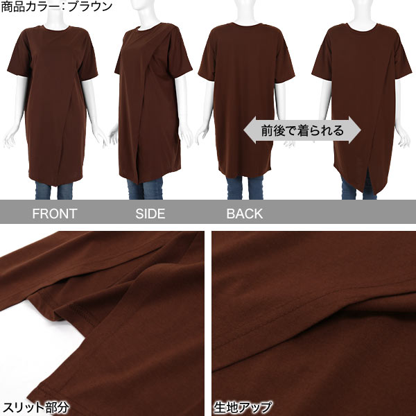 前後2wayクロスTシャツ [C3950]