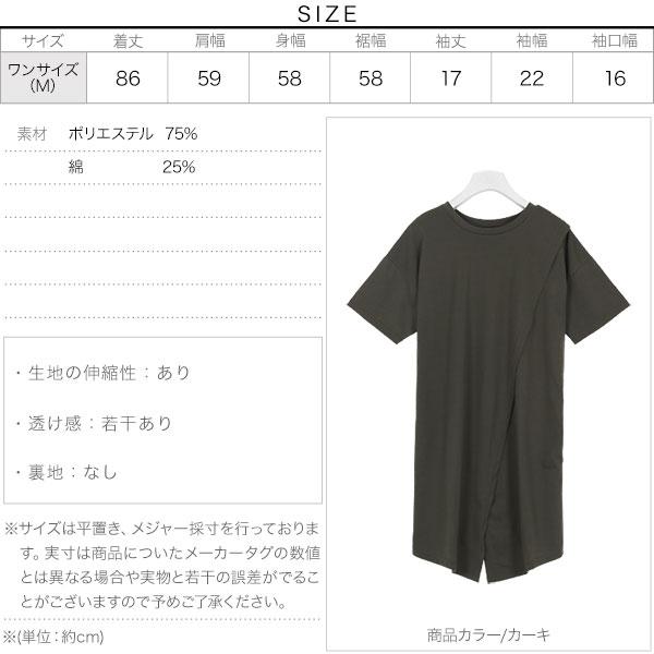 前後2wayクロスTシャツ [C3950]のサイズ表