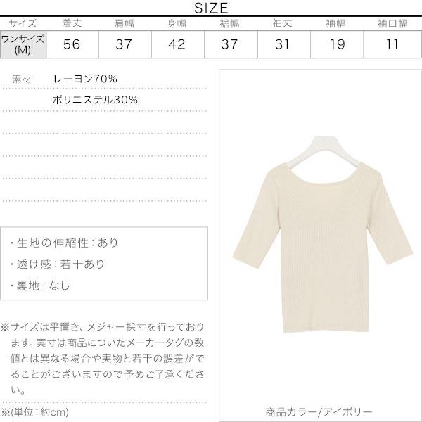 バックバレエ5分袖リブニット [C3953]のサイズ表
