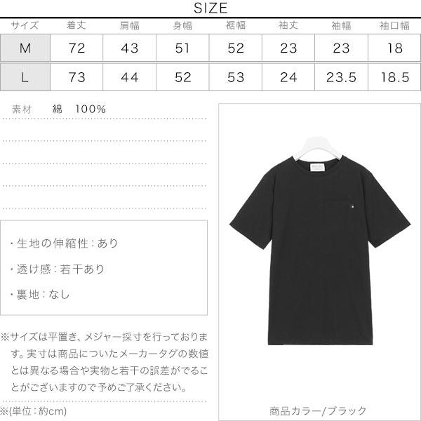 [近藤千尋さんコラボ][メンズ]ポケット付きサイドスリットゆるTシャツ [C3955]のサイズ表