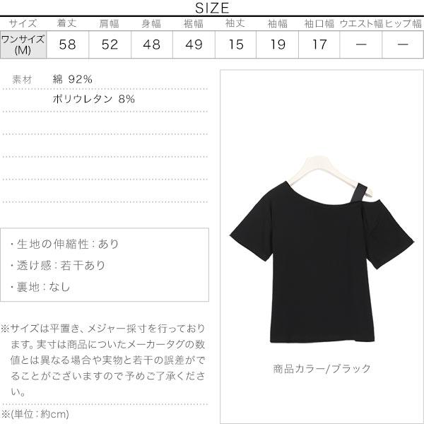 ショルダーベルトTシャツ [C3962]のサイズ表