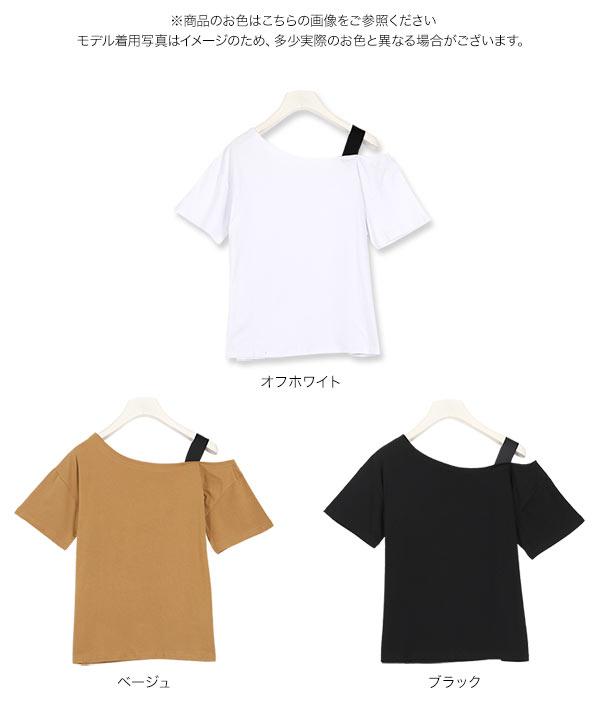 ショルダーベルトTシャツ [C3962]