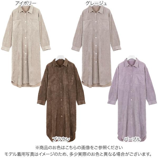 細コーデュロイロング丈シャツ [C3964]