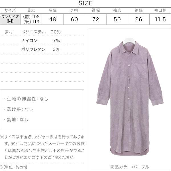 細コーデュロイロング丈シャツ [C3964]のサイズ表
