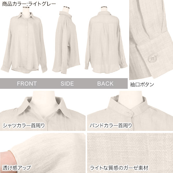 シアーガーゼリラックスシャツ [C3967]