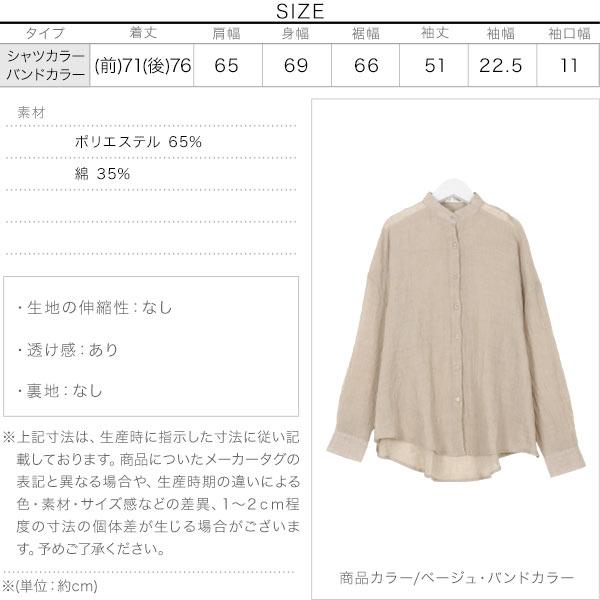 シアーガーゼリラックスシャツ [C3967]のサイズ表