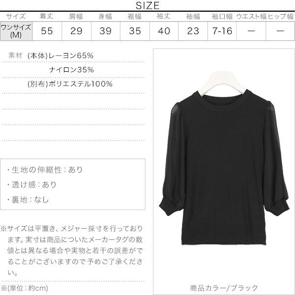 袖シフォンニットトップス [C3968]のサイズ表