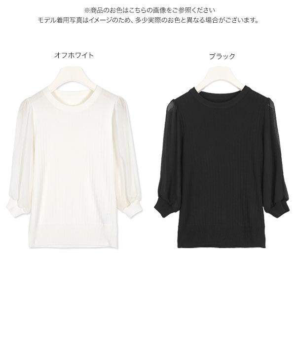 袖シフォンニットトップス [C3968]