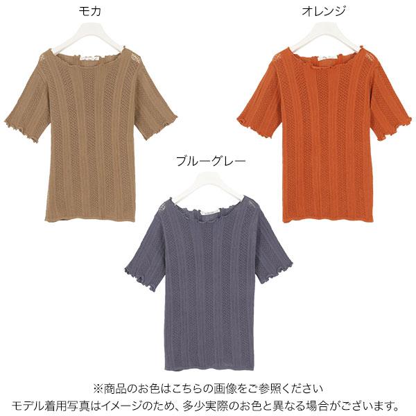 メロウレース編みニットTシャツ [C3973]