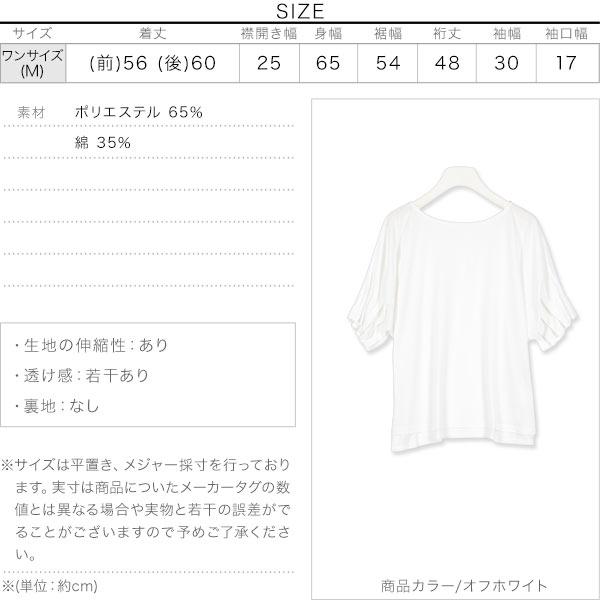 タックスリーブTシャツ [C3975]のサイズ表