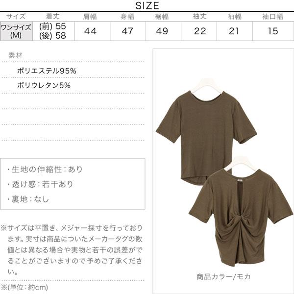 バックオープンねじりTシャツ [C3980]のサイズ表