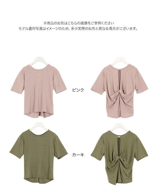 バックオープンねじりTシャツ [C3980]