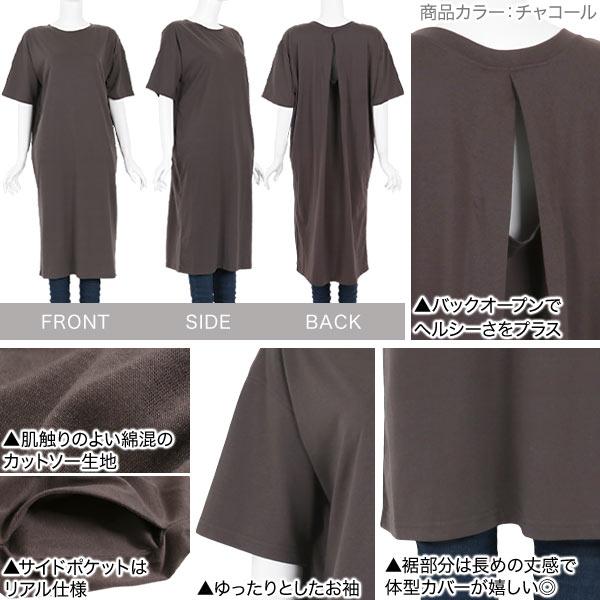 バックオープンゆったりビッグTシャツ [C3982]