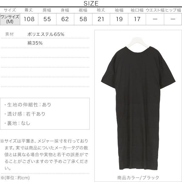バックオープンゆったりビッグTシャツ [C3982]のサイズ表