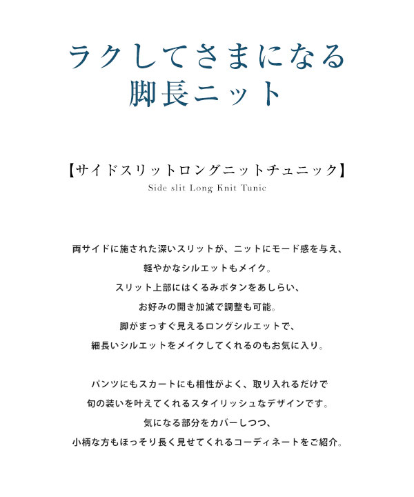 [ 田中亜希子さんコラボ ]ウール混サイドスリットニットチュニック [C3983]