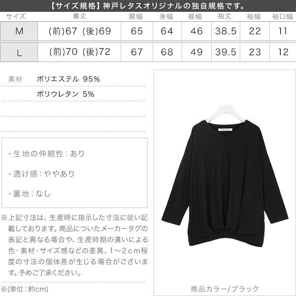 裾タックカットソーロンT  [C3995]のサイズ表