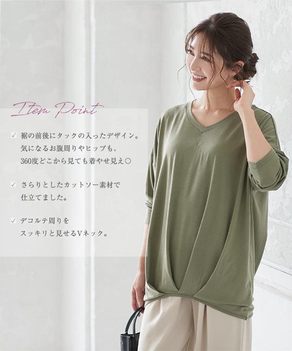 裾タックカットソーロンT  [C3995]