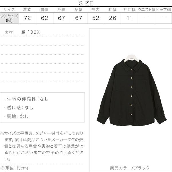 ≪SALE!!≫ビッグシャツ [C3999]のサイズ表