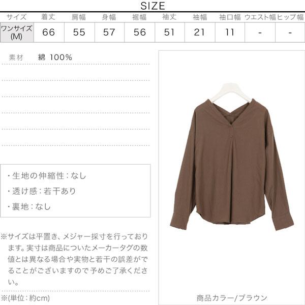 ノーカラースキッパーシャツ [C4007]のサイズ表