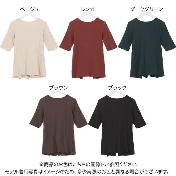 バックリボン五分袖カットソー [C4008]