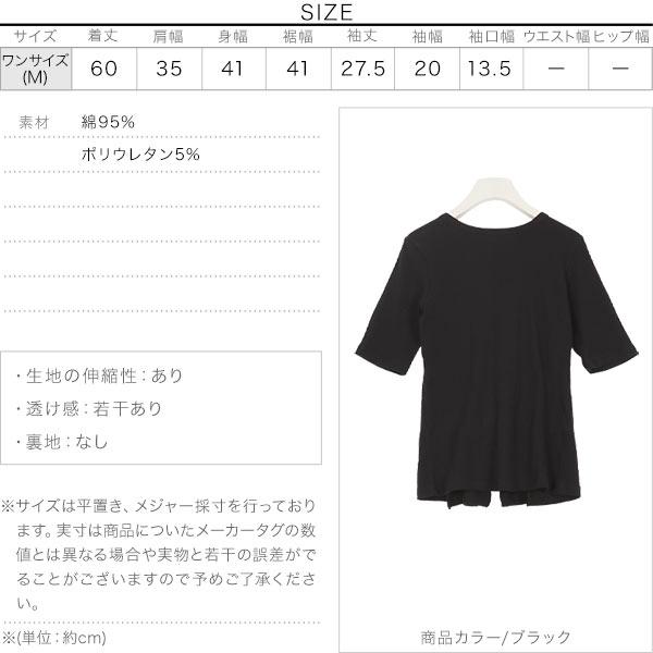 バックリボン五分袖カットソー [C4008]のサイズ表