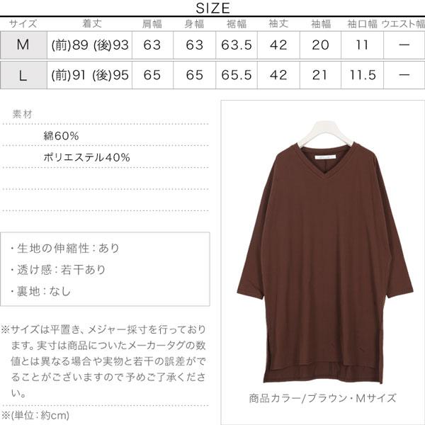 VネックスリットドルマンロングTシャツ [C4012]のサイズ表