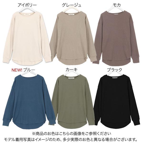 ワッフルボートネックゆるTシャツ [C4019]