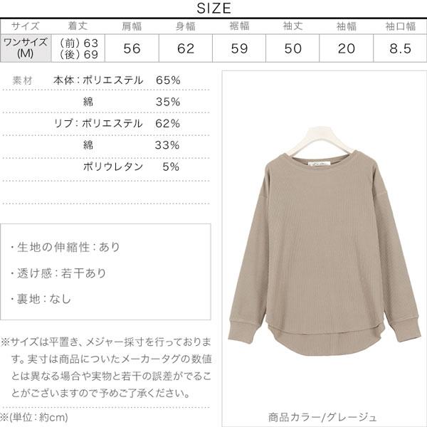 ワッフルボートネックゆるTシャツ [C4019]のサイズ表
